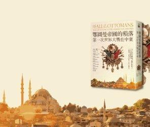 《鄂圖曼帝國的殞落》土女時代與作者尤金・羅根漫談