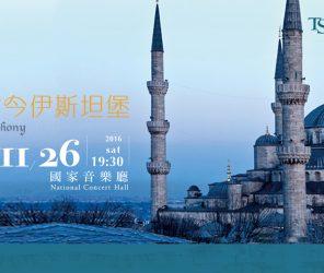 今秋不可錯過的音樂會-Fazıl Say《交響古今伊斯坦堡》