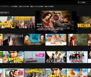 上網飛・樂土劇 一起Netflix土耳其電影