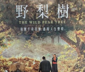 坎城影展名導人性探討新作《野梨樹(The Wild Pear Tree)》